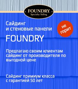 Сайдинг и стеновые панели FAUNDRY